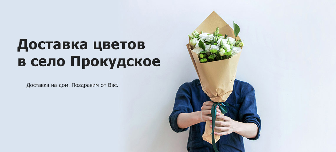 Услуги поздравления доставка цветов на дом хабаровск, прикольные картинки